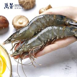 万景 国产活冻黑虎虾 净重330g 15-18只/盒 海鲜 生鲜