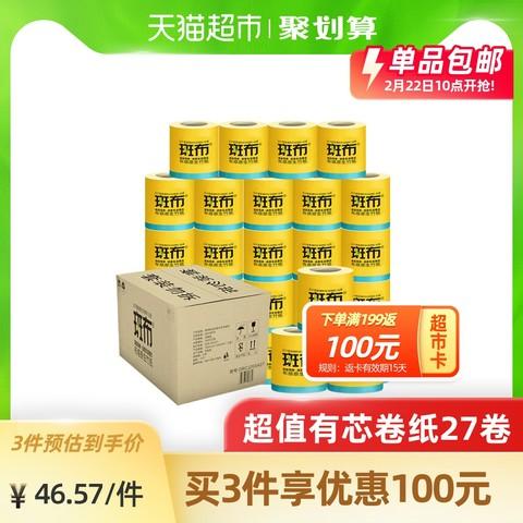 斑布本色天然竹浆印花有芯卷纸卫生纸3层200克27卷大克重箱装 *2件