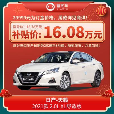 东风日产天籁2021款2.0L XL舒适版宜买车汽车整车新车