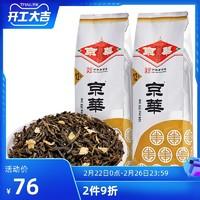 京华茶叶茉莉花茶12号20年新茶老北京特级茶叶绿茶浓香型250g袋装 *4件