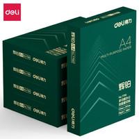 deli 得力 辉铂 A4复印纸 70g 500张/包 5包整箱装(2500张)
