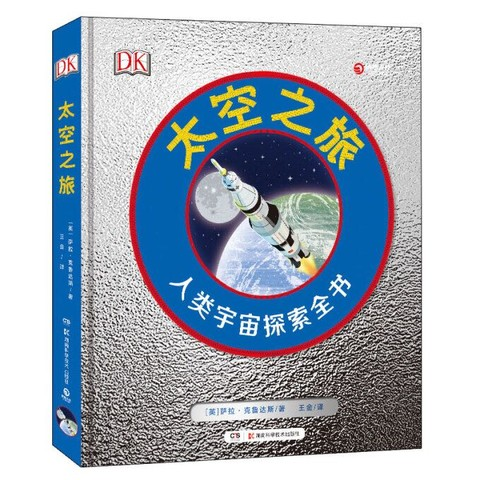 京东PLUS会员:《DK太空之旅:人类宇宙探索全书》