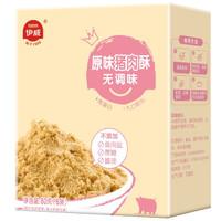 京东PLUS会员:Eastwes 伊威 宝宝零食 原味猪肉酥80g *4件 +凑单品