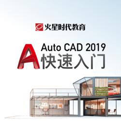 Auto CAD2019 初级到精通视频教程 CAD施工图初级入门 火星时代