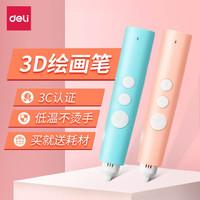 deli 得力 3d打印笔 低温插电款/附耗材10米
