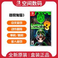 任天堂 Switch NS游戏 路易吉鬼屋3 中文 现货即发