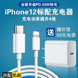 Uhada 苹果充电器插头PD20W快充套装适用iPhone12/11/SE2/XR/XS手机