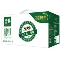 有券的上:yili 伊利 金典 有机纯牛奶 250ml*16盒