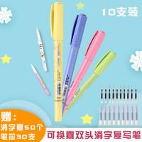可擦魔笔双头消字笔可换墨囊复写魔笔小学生白色透明