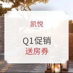 凯悦Q1开放注册!2个房晚送2k分,无上限!
