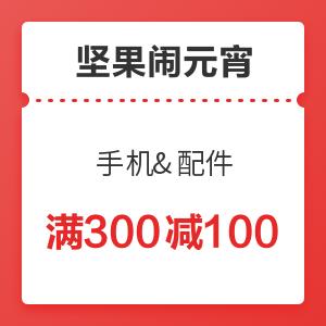 天猫+京东 坚果手机+配件闹元宵节