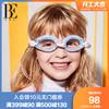 BE范德安儿童泳镜 高清防水防雾 护目防晒男女童专业训练游泳眼镜