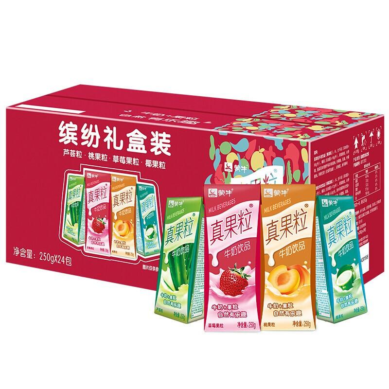 临期品 : MENGNIU 蒙牛 真果粒牛奶饮品(草莓+芦荟+椰果+桃果粒)250g*24   四种口味缤纷礼盒装(新老包装随机发货)