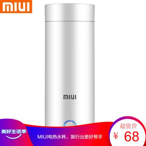 MIUI 新品便携式烧水壶 电热烧水杯养生杯出国出差旅行迷你折叠电热水壶
