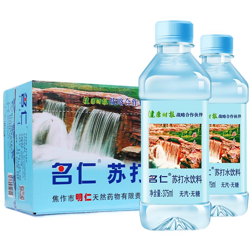 mingren 名仁 苏打水整箱24瓶无糖饮料食品碱性水矿泉苏打水备孕饮用水