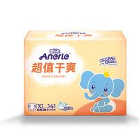 Anerle 安儿乐 安儿乐ANERLE超值干爽纸尿裤小酷裤XL36片(12-17kg)婴儿透气瞬吸尿不湿(新老包装随机发货)