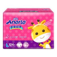 Anerle 安儿乐 干爽超薄系列 纸尿裤 L124片