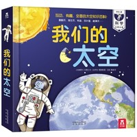 京东PLUS会员:《乐乐趣:我们的太空》3D立体书