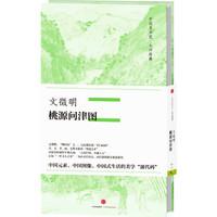 《中国美术史·大师原典系列 文徵明·桃源问津图》