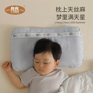良良(liangliang) 婴儿枕头定型枕防偏头新生儿水洗透气儿童枕0-1-3-5岁用品幼儿礼盒 加长-小萌虎·蓝格(双枕套)