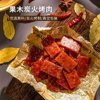 名创优品3包装办公居家休闲食品零食猪肉脯肉干美味解馋烤肉干 *2件