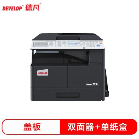德凡 ineo 225i A3黑白复合机 企业办公商用双面打印复印扫描一体机(含盖板+单纸盒+网络打印)