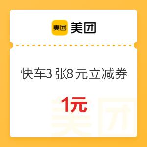 限量!美团 上海快车立减8元*3张