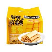 DASSIC 哒司 咸蛋黄酥蛋卷 150g