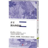 《中国美术史 大师原典系列 唐寅 溪山渔隐图》