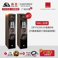 DALI/达尼 OPTICON 8 欧典8号 hifi 高保真落地式发烧无源音响