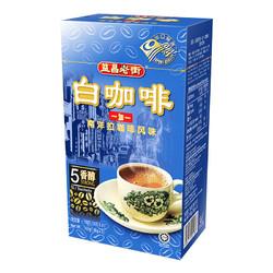 AIK CHEONG OLD TOWN 益昌老街  1+1 速溶白咖啡粉 150g