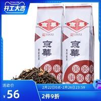 京华茶叶茉莉花茶10号20年新茶浓香型250g装老北京花茶非散装茶叶 *3件