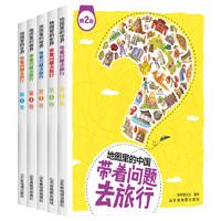 《带着问题去旅行- 地图里的中国》全5册