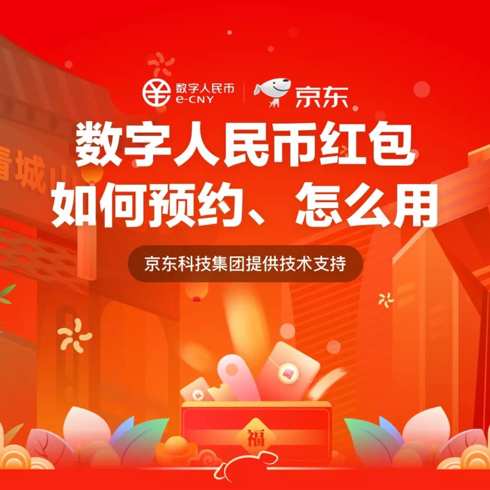 移动专享 : 限成都地区 京东/天府市民云APP 领取数字人民币消费红包