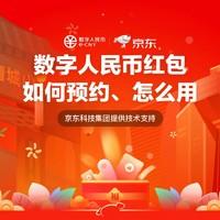限成都地区 京东/天府市民云APP 领取数字人民币消费红包