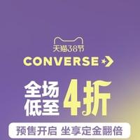 促销活动:天猫精选 CONVERSE 匡威 38节专场