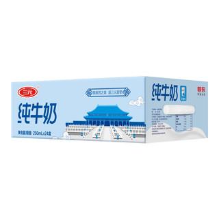 SANYUAN 三元  经典小方白全脂纯牛奶250ml*24盒整箱批发礼盒装学生早餐奶