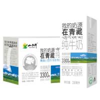88VIP:XIAOXINIU 小西牛 利乐砖纯牛奶 量贩装  250ml*20盒