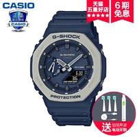 CASIO 卡西欧  GA-2110ET 雾霾蓝限量运动手表