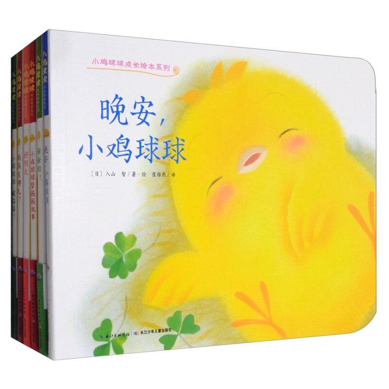 《小鸡球球成长绘本系列》(AR版、套装共6册)