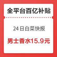 24日百亿补贴白菜看这里,全平台封顶20元~