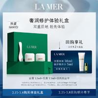 LA MER 海蓝之谜 奢润修护体验礼盒(面霜3.5ml+乳霜3.5ml+回购权益卡)
