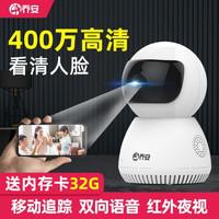 乔安(JOOAN)监控摄像头云台旋转无线wifi监控器家用网络手机远程室外400万高清视监控设备套装 400万超清版