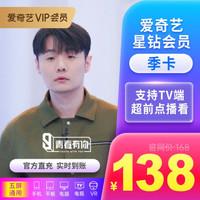 爱奇艺vip会员 星钻会员季卡3个月 支持TV端