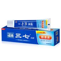 京东PLUS会员:三七 腔溃消牙膏180g+30g 薄荷香型 *4件