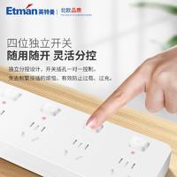 英特曼插座独立开关电源插排插线板接线板1.8米/3米插板家用排插