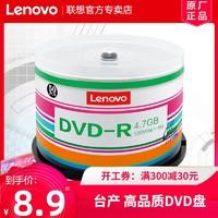 聯想正品dvd光盤dvd-r刻錄光盤光碟片dvd+r刻錄盤空白光盤4.7G刻錄光碟空白光碟dvd刻錄盤空光盤dvd碟片50片