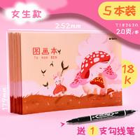 M&G 晨光 儿童绘画本 5本装 18k 送1支勾线笔