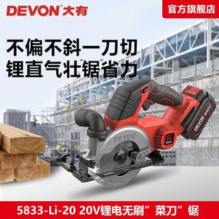 大有( Devon)20V锂电无刷电圆锯直切锯5833电锯锯木手持圆锯(裸机配置)