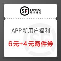 顺丰 APP新用户福利 可领6元+4元寄件立减券